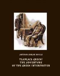 Tłumacz grecki. The Adventure of the Greek Interpreter - Arthur Conan Doyle