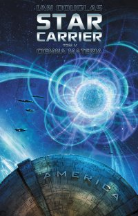 Star Carrier. Tom 5. Ciemna materia - Ian Douglas