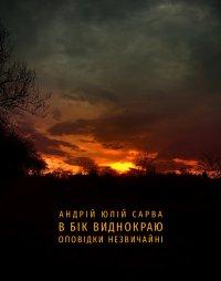 В бік виднокраю. Оповідки Незвичайні - Andrzej Juliusz Sarwa