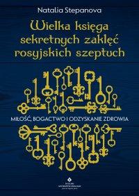 Wielka księga sekretnych zaklęć rosyjskich szeptuch. Miłość, bogactwo i odzyskanie zdrowia - Natalia Stepanova