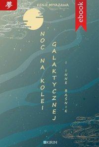 Noc na kolei galaktycznej i inne baśnie - Kenji Miyazawa
