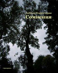 Сомнения: поэтическая проза - Анджей Юлиуш Сарва