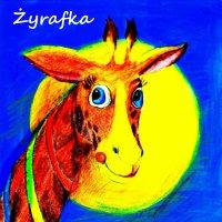 Żyrafka - Justyna Piecyk
