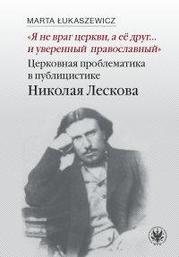 """""""Nie jestem wrogiem Kościoła, lecz jego przyjacielem… i prawosławnym z przekonania"""" - Marta Łukaszewicz"""