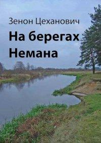 На берегах Немана - Zenon Ciechanowicz