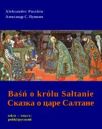 Baśń o królu Sałtanie - Сказка о царе Салтане - Aleksander Puszkin, Bolesław Londyński
