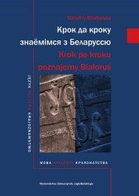 Krok po kroku poznajemy Białoruś. Język. Kultura. Krajoznawstwo  Крок да кроку знаёмімся з Беларуссю - Dzmitry Kliabanau
