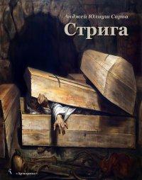 Стрига: рассказ - Анджей Юлиуш Сарва