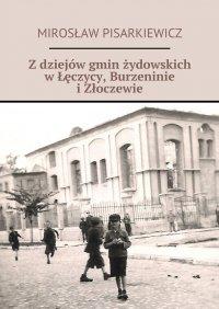 Z dziejów gmin żydowskich w Łęczycy, Burzennie i Złoczewie - Mirosław Pisarkiewicz