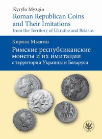 Roman Republican Coins and Their Imitations from the Territory of Ukraine and Belarus - Kyrylo Myzgin