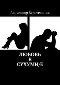 Любовь в Сухими/е - Александр Веретельник