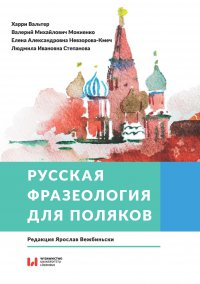 Русская фразеология для поляков. Практическое пособие - Харри Вальтер