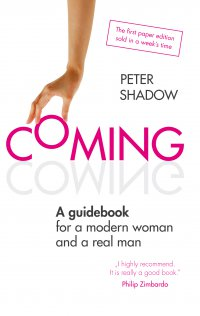 COMING. A guidebook for a modern woman and a real man - Peter Shadow