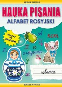 Nauka pisania. Alfabet rosyjski. Zeszyt do ćwiczeń - Beata Guzowska