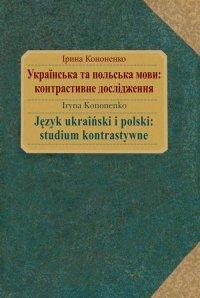 Język ukraiński i polski: studium kontrastywne - Iryna Kononenko